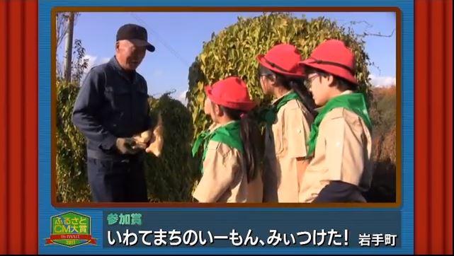 ふるさとCM大賞2017 岩手町