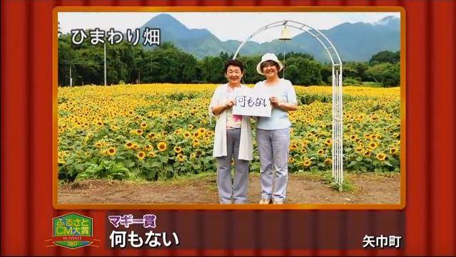 ふるさとCM大賞2017 矢巾町