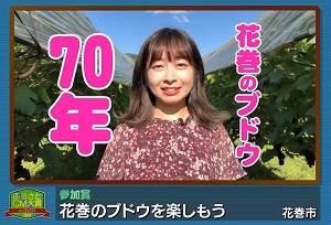 ふるさとCM大賞2018 花巻市