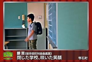 ふるさとCM大賞2018 雫石町
