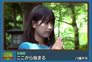 ふるさとCM大賞2018 八幡平市