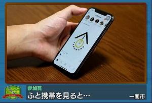 ふるさとCM大賞2018 一関市