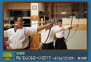 ふるさとCM大賞2018 矢巾町