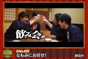 ふるさとCM大賞2018 野田村