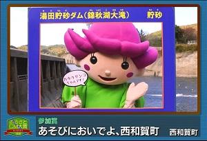 ふるさとCM大賞2018 西和賀町