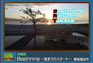 ふるさとCM大賞2018 陸前高田市