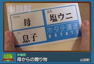 ふるさとCM大賞2018 山田町