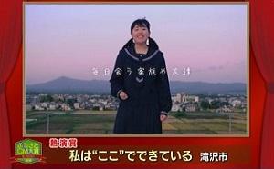 ふるさとCM大賞2019 滝沢市