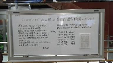 盛岡駅、手書きの心