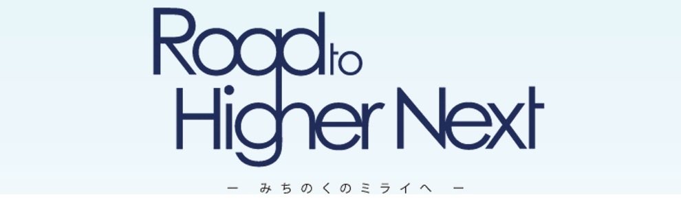 Road to Higher Next〜みちのくのミライへ〜