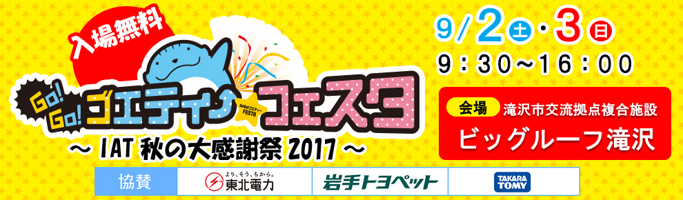 ゴエティーフェスタ~IAT秋の大感謝祭2017~