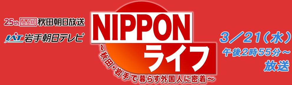 NIPPONライフ〜秋田・岩手で暮らす外国人に密着~