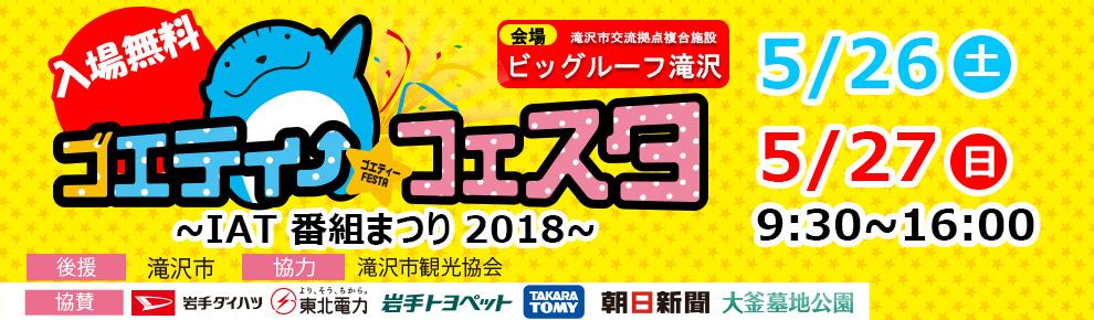 ゴエティーフェスタ ~IAT 番組まつり 2018~