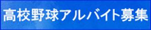 高校野球アルバイト募集_2019