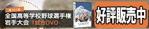 高校野球2019_1試合DVD