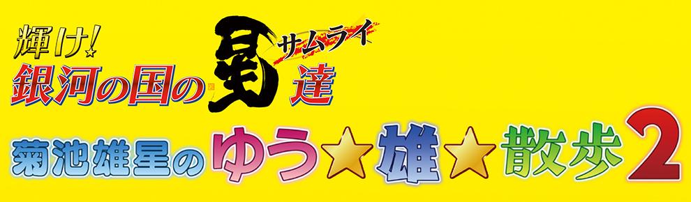 輝け!銀河の国の星達 菊池雄星の「ゆう☆雄☆散歩2」