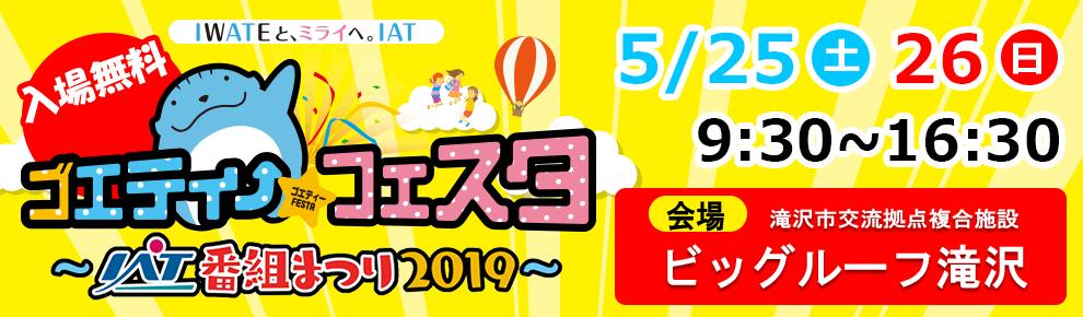 ゴエティーフェスタ ~IAT 番組まつり 2019~